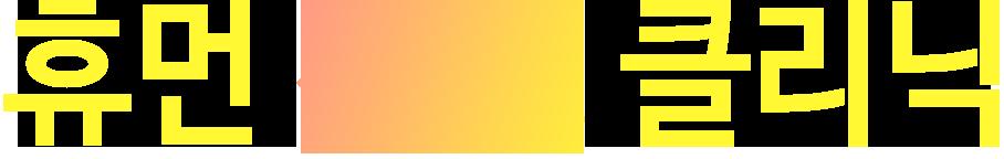 휴먼 색소 클리닉